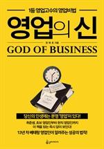 도서 이미지 - 영업의 신