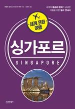 도서 이미지 - 세계 문화 여행: 싱가포르