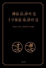 도서 이미지 - 불도 법,률의 길 십자가도 영,률의 길