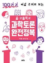 도서 이미지 - 중ㆍ고등학교 과학토론 완전정복