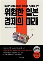 도서 이미지 - 위험한 일본 경제의 미래