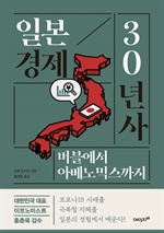 도서 이미지 - 일본 경제 30년사