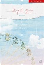 도서 이미지 - 호구의 호구