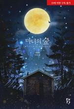 도서 이미지 - 마녀의 숲