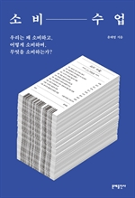 도서 이미지 - 소비 수업