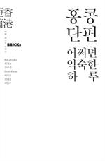 도서 이미지 - 홍콩단편