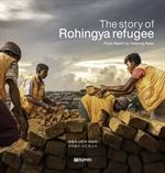 도서 이미지 - The story of Rohingya refugee