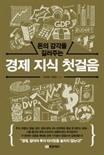 도서 이미지 - 돈의 감각을 길러주는 경제 지식 첫걸음