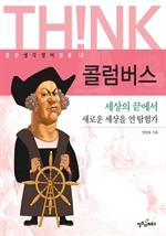 도서 이미지 - (생각쟁이인물) 콜럼버스