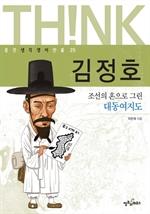 도서 이미지 - (생각쟁이인물) 김정호