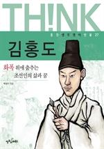 도서 이미지 - (생각쟁이인물) 김홍도