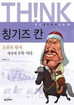 도서 이미지 - (생각쟁이인물) 칭기즈칸