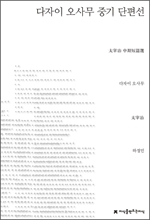 도서 이미지 - 다자이 오사무 중기 단편선