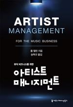 도서 이미지 - 뮤직 비즈니스를 위한 아티스트 매니지먼트