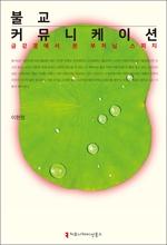 도서 이미지 - 불교 커뮤니케이션