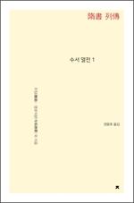 도서 이미지 - 수서 열전 1
