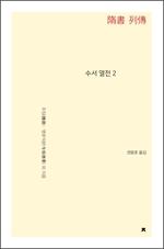 도서 이미지 - 수서 열전 2