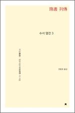 도서 이미지 - 수서 열전 3