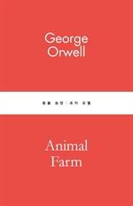 도서 이미지 - [오디오북] 동물농장