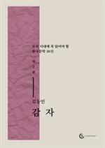 도서 이미지 - [오디오북] 감자