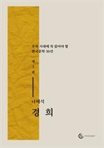 도서 이미지 - [오디오북] 경희