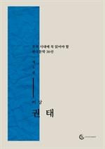 도서 이미지 - [오디오북] 권태