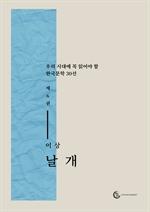 도서 이미지 - [오디오북] 날개
