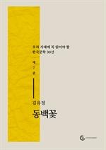 도서 이미지 - [오디오북] 동백꽃
