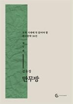 도서 이미지 - [오디오북] 만무방