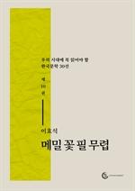 도서 이미지 - [오디오북] 메밀꽃 필 무렵