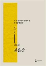 도서 이미지 - [오디오북] 붉은산
