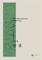 도서 이미지 - [오디오북] 산골