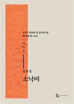 도서 이미지 - [오디오북] 소낙비