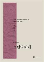 도서 이미지 - [오디오북] 소년의 비애