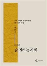 도서 이미지 - [오디오북] 술 권하는 사회