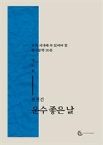 도서 이미지 - [오디오북] 운수 좋은 날