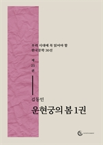 도서 이미지 - [오디오북] 운현궁의 봄 1권