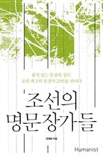 도서 이미지 - 조선의 명문장가들