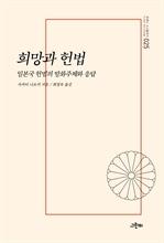 도서 이미지 - 희망과 헌법