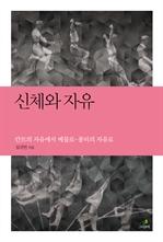 도서 이미지 - 신체와 자유