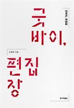 도서 이미지 - 굿바이, 편집장