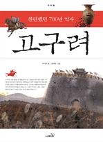 도서 이미지 - 고구려 : 찬란했던 700년 역사 (개정판)