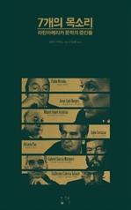 도서 이미지 - 7개의 목소리