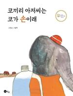 도서 이미지 - 코끼리 아저씨는 코가 손이래