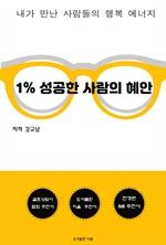 도서 이미지 - 1% 성공한 사람의 혜안