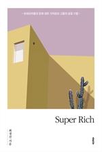 도서 이미지 - Super Rich