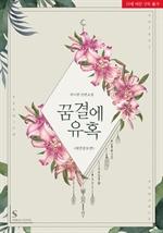 도서 이미지 - 꿈결에 유혹 (외전증보판)