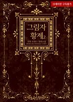 도서 이미지 - 그림자 황제