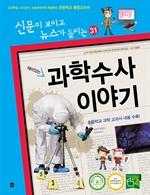 도서 이미지 - 재미있는 과학수사 이야기