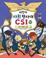 도서 이미지 - 어린이 사회 형사대 CSI 10